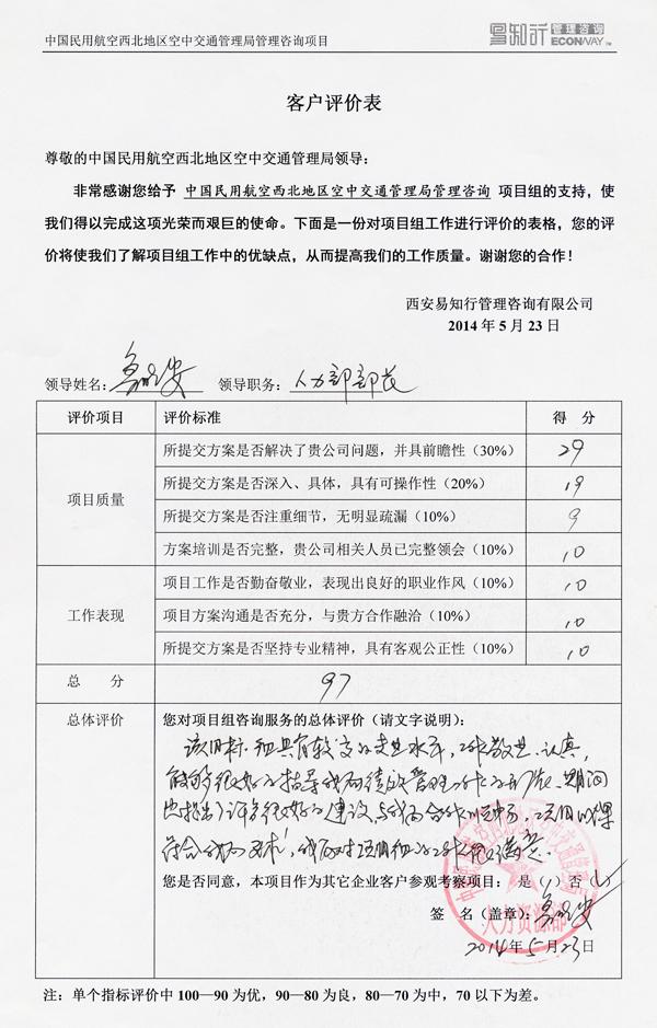 中国民用航空西北地区空中交管局客户评价表2014年5月1.jpg
