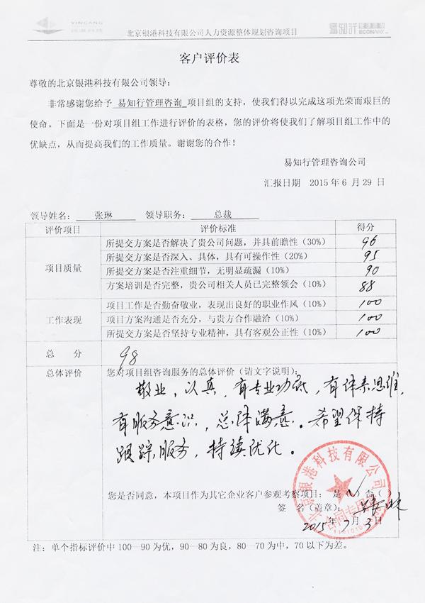1北京银港科技客户评价表2015年7月.jpg