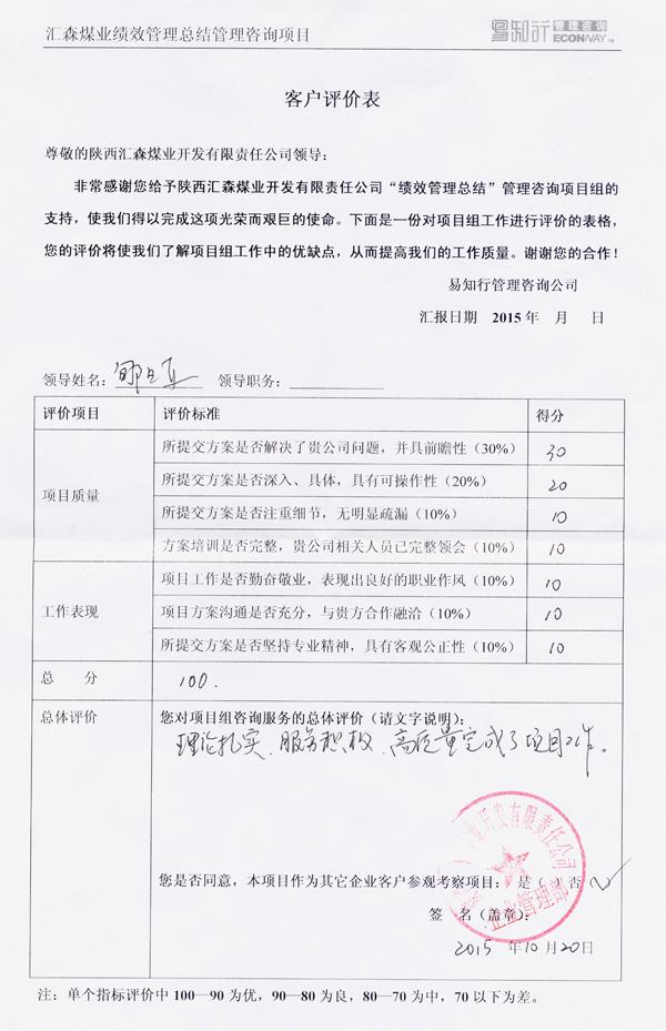 1陕西汇森煤业客户评价表2015年10月.jpg